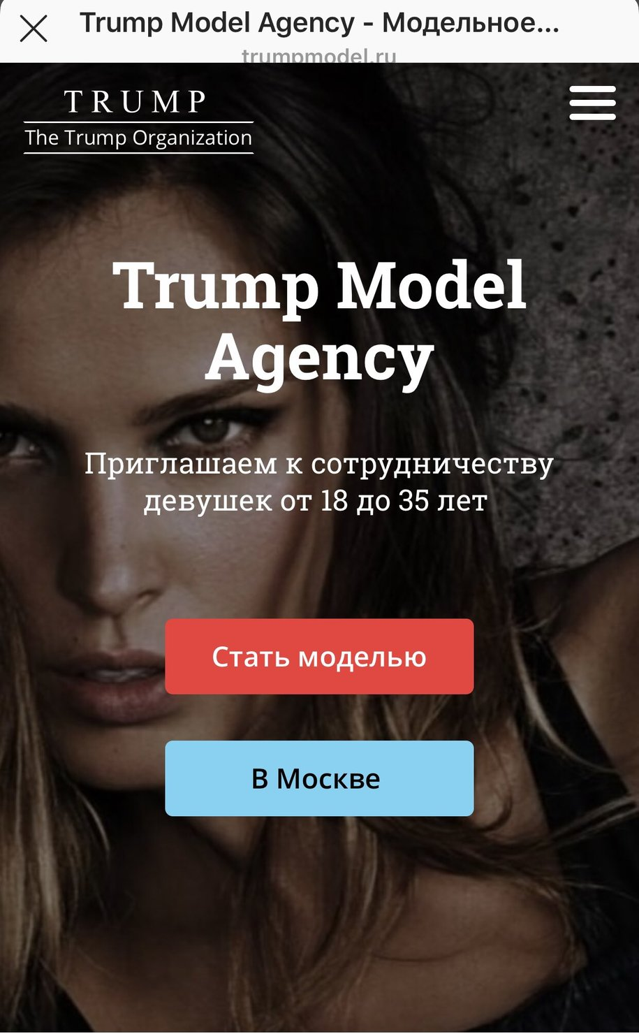 Trump Models pulls out of US to perhaps appear extradition free in Moscow