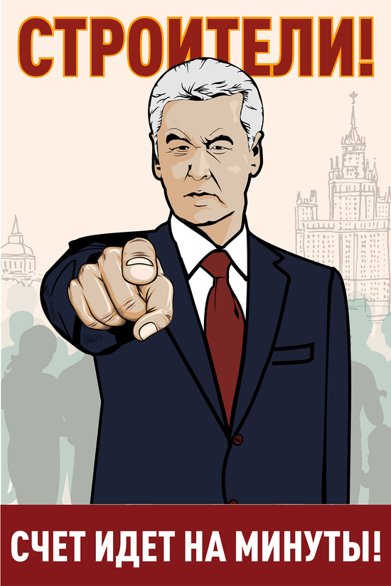 Poster with an image of the mayor of Moscow S.S. Sobyanin, placed on the construction site of the infectious center in New Moscow, and motivating workers during the coronovirus COVID-19 pandemic.